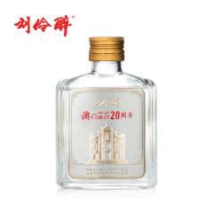 54° 刘伶醉澳门回归20周年纪念酒 125ml