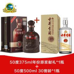 古井贡酒 年份原浆献礼版 50度375ml*1瓶+30窖龄 50度500ml*1瓶