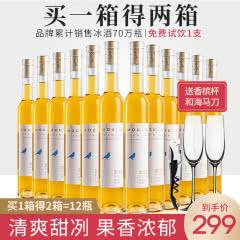 【买一箱得2箱】慕拉红酒冰酒12支蓝钻冰白葡萄酒雷司令冰葡萄酒整箱正品375ml*6