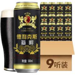德利克斯黑啤酒500mL(9听装)