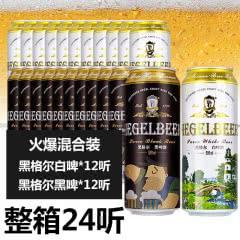黑格尔 德国工艺 白啤12瓶+黑啤12瓶 混搭组合