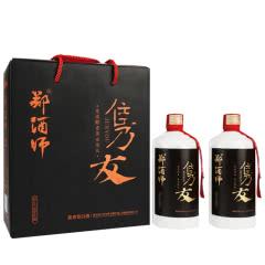 53°贵州茅台镇 郑酒师 隽友 酱香型白酒 固态纯粮 白酒整箱500ml*2瓶