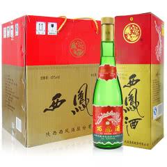 45° 精品西凤酒三防伪 高脖绿瓶 凤香型白酒整箱 500ml(6瓶装)
