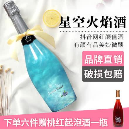 澳洲乔睿庄园 低度甜酒果味葡萄酒 魔幻火焰酒星空起泡酒 樱花蓝莓味 750ml 单瓶装