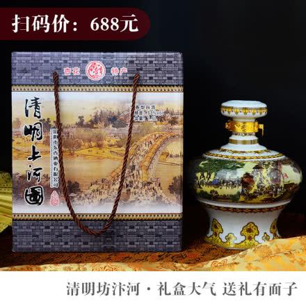 53°杏亨清明上河图原浆酒白酒1500ml