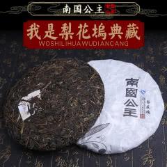南国公主梨花坞典藏普洱茶生茶357g茶叶