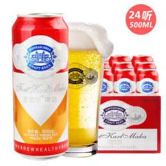 麦嘉堡清爽小麦黄啤酒整箱500ml(24听装)