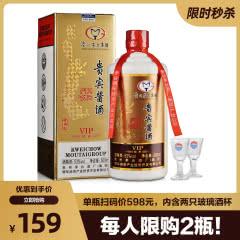 【茅台特卖】53°茅台集团贵宾酱酒500ml(2016年)