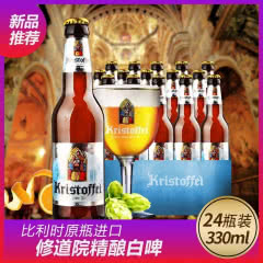 比利时原瓶进口修道院精酿克里斯多福白啤酒330ml(24瓶装)