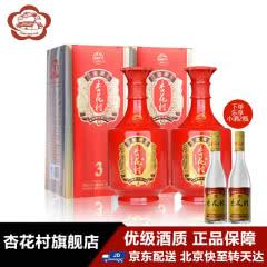 53°金质3杏花村汾酒(优级)500ml(2瓶装)