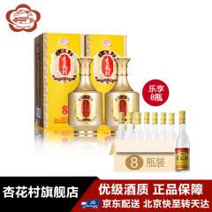53°金质8(帝王黄)杏花村汾酒(优级)500ml(2瓶装)