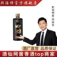 53°郑酒师纯酿 酱香型白酒 贵州茅台镇 固态纯粮 单瓶500ml