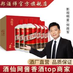 53°贵州茅台镇 酱香型白酒 郑酒师原浆1983 固态纯粮 红瓶款白酒整箱500ml*6瓶