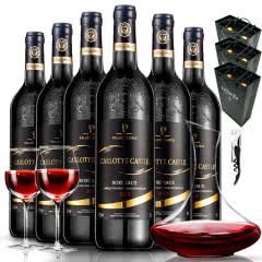 法国(原瓶原装)进口红酒AOC波尔多法定产区卡洛特城堡干红葡萄酒750ml*6(酒具套装)
