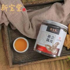 新宝堂十年新会陈皮罐装陈皮养生泡茶送礼50克