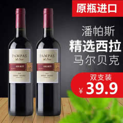 阿根廷原瓶进口红酒 潘帕斯 精选西拉马尔贝克 半干红葡萄酒750ml*2