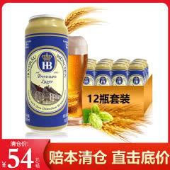 德国慕尼黑HB皇家啤酒 黄啤酒精度3.7度 啤酒整箱500ml(12罐)