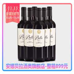 澳大利亚原装进口贝拉BIN8西拉(SHIRAZ)干红葡萄酒六瓶装750ml