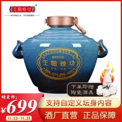 【品牌特卖】53°王祖烧坊 私人订制双耳坛  高端礼盒2500ml