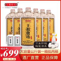 【品牌特卖】53°王祖烧坊 何如 酱香型白酒  纯粮坤沙 整箱1000ml*6