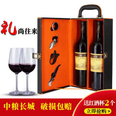 长城(GreatWall)红酒  长城干红红酒2支礼盒装四星干红葡萄酒星级干红葡萄酒
