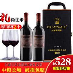 长城(GreatWall)红酒  长城干红红酒五星干红葡萄酒2支礼盒装星级干红葡萄酒