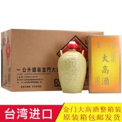 53°金门高粱酒大高酒坛装礼盒纯粮食台湾白酒整箱1000ml(6瓶装)