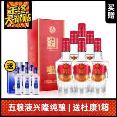 【酒仙甄选】52°五粮液股份公司兴隆纯酿浓香型婚宴白酒整箱500ml*6瓶