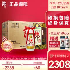 53°郎酒改革开放四十周年纪念酒40周年收藏佳品酱香型1000ml(6瓶整箱装)