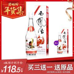 52度西凤酒 93出口版白标西凤 绵柔凤香型白酒 白酒礼盒装单瓶500ml