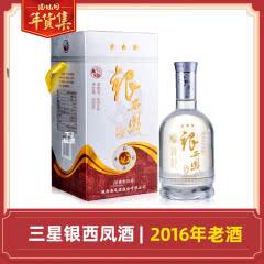 50°西凤酒 银西凤浓香型白酒500ml(2016年)