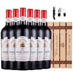 法国(原瓶原装)进口红酒重型瓶安德烈伯爵干红葡萄酒750ml*6(木箱装)