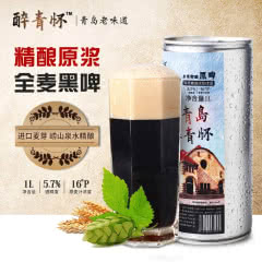 青岛精酿原浆啤酒-黑啤1000ml易拉罐装崂山水酿制