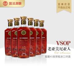 老亚美尼亚人VSOP 5年陈酿白兰地40度原装进口洋酒整箱
