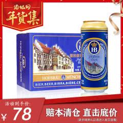 【HB黑啤】德国慕尼黑HB皇家黑啤酒 酒精度4.7度 啤酒整箱500ml*12
