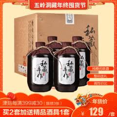 52°五岭洞藏私家手作500ml*4瓶 浓香型 固态纯粮 高度礼盒装 自饮送礼白酒