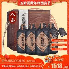 52°五岭洞藏私家酒库·私藏级500ml*4瓶(8套) 浓香型 固态纯粮 高度白酒礼盒