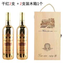 14°法国进口干红红酒路易罗威尔嘉纳干红葡萄酒礼盒装【扫码2988】750ml*2瓶