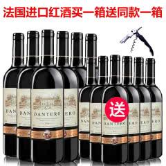 买一箱送一箱  法国进口红酒丹特庄园干红葡萄酒750ml*6