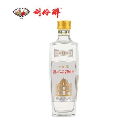 54° 刘伶醉澳门回归20周年纪念酒 500ml