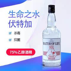 75%乙醇酒精 生命之水伏特加 高度烈酒洋酒700ml 可外用消毒