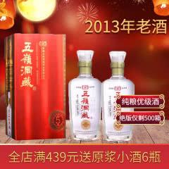 【老酒特卖】【2013年老酒】42°五岭洞藏洞藏五年500ml*2瓶 固态纯粮浓香型白酒