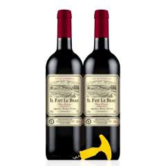 法国原瓶进口红酒 AOC级 莱菲堡LFFO赤霞珠干红葡萄酒双支装750ml.*2