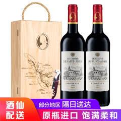 【2件9折·酒仙配送】法国拉蒙圣亚当波尔多AOP干红葡萄酒双只礼盒装750ml*2