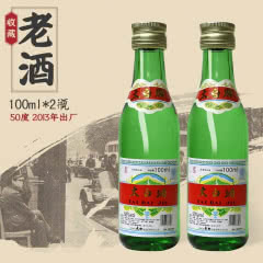 太白酒 2013年产50度绿瓶普太凤香型纯粮白酒 100ML*2瓶装