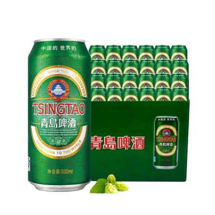 青岛啤酒经典啤酒500ml*24听官方直营全国整箱包邮