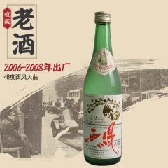 【老酒特卖】48°西凤大曲500ml(2006年—2008年)收藏老酒