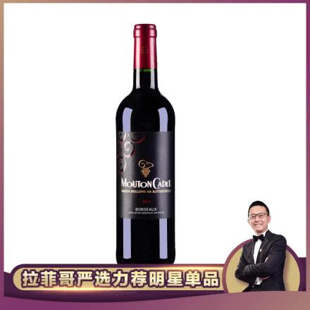 法國紅酒羅斯柴爾德木桐嘉棣紅葡萄酒750ml(又名:法國木桐嘉隸紅葡萄酒750ml)