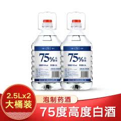 75度食用级高度白酒 2500ml×2瓶