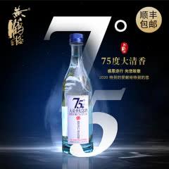 【酒厂直营】黄鹤楼酒 75度500ml 大清香纪念酒 单瓶装